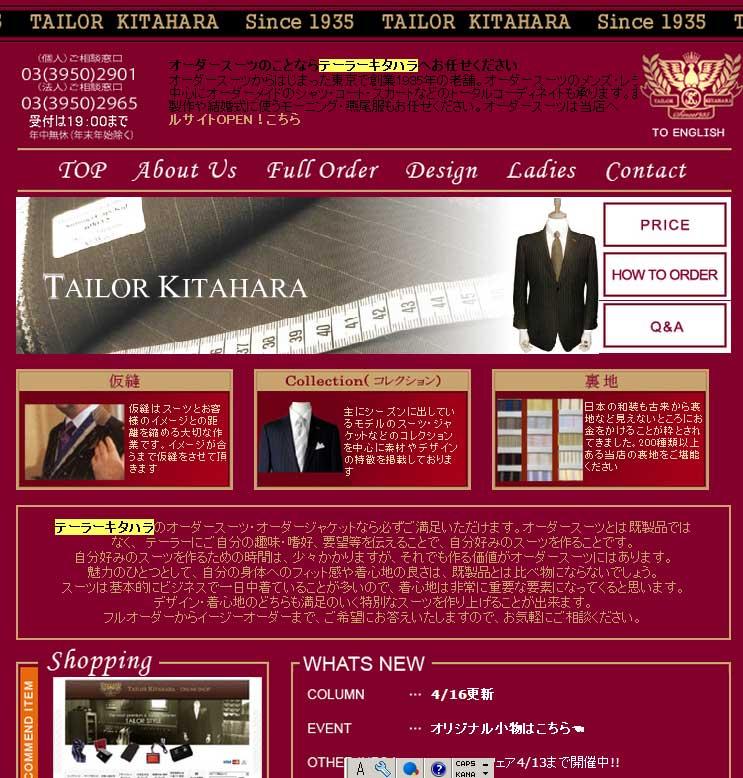 旧テーラーキタハラホームページ